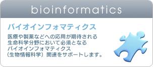 バイオインフォマティクス bioinformatics