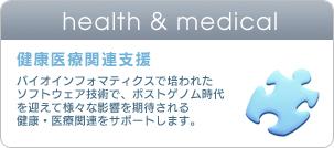 健康医療関連支援 health&medical