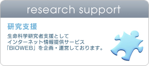 研究支援 research support