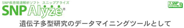 SNPAlyze(スニップアライズ) - 株式会社ダイナコム