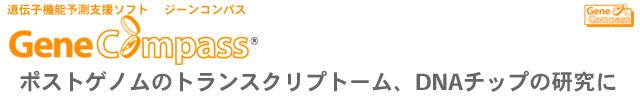 GeneCompass(ジーンコンパス) - 株式会社ダイナコム