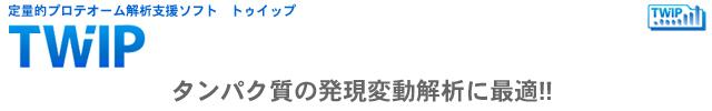 Twip(トゥイップ) - 株式会社ダイナコム