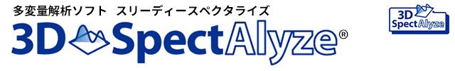 3DSpectAlyze(スリーディースペクタライズ) - 株式会社ダイナコム