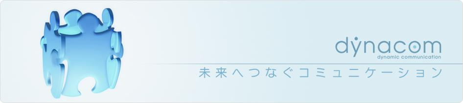 株式会社ダイナコム